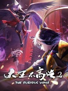 Da Wang Bu Gaoxing 2 Episode 12 English Subbed