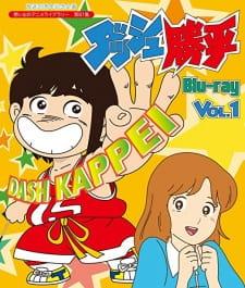 Dash! Kappei Episode 50 English Subbed