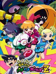 Watch Powerpuff Girls Z full episodes online English dub.