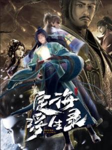 Dinghai Fusheng Lu Episode 3 English Subbed