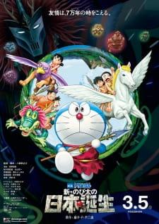 Doraemon Movie 36: Shin Nobita no Nippon Tanjou Episode 1 English Subbed