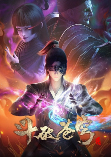 Doupo Cangqiong 4th Season Episode 9 English Subbed