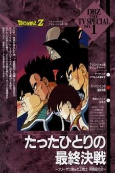 Dragon Ball Z Special 1: Tatta Hitori no Saishuu Kessen (Dub) Episode 1 English Subbed