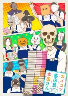 Gaikotsu Shotenin Honda-san Episode 12 English Subbed