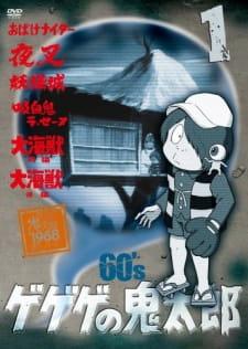 Gegege no Kitarou (1968) Episode 20 English Subbed