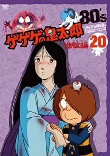 Gegege no Kitarou: Jigoku-hen Episode 7 English Subbed