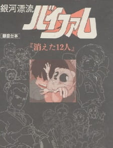 Ginga Hyouryuu Vifam: Kieta 12-nin Episode 1 English Subbed