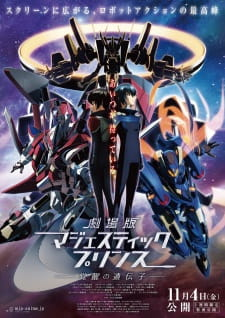 Ginga Kikoutai Majestic Prince Movie: Kakusei no Idenshi (Dub) Episode 1 English Subbed