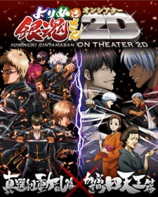 Gintama: Yorinuki Gintama-san on Theater 2D Episode 2 English Subbed