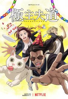 Gokushufudou Part 2 Episode 5 English Subbed