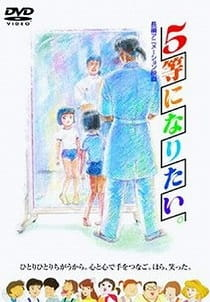 Gotou ni Naritai. Episode 1 English Subbed