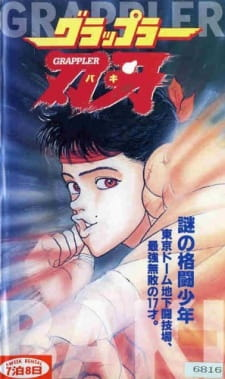 Grappler Baki (1994) Episode 1 English Subbed
