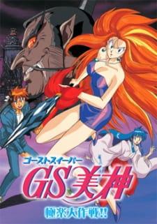 GS Mikami: Gokuraku Daisakusen!! (Dub) Episode 1 English Subbed