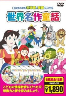 Hajimete no Eigo: Sekai Meisaku Douwa (Dub) Episode 18 English Subbed