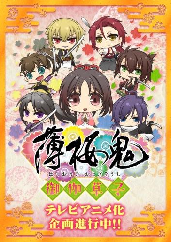 Hakuouki: Otogisoushi Episode 12 English Subbed