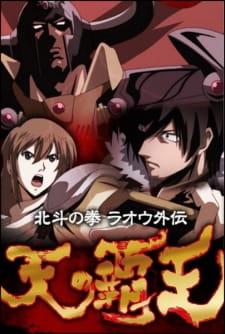 Hokuto no Ken: Raoh Gaiden Ten no Haoh (Dub) Episode 13 English Subbed