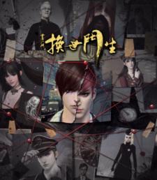 Hua Jianghu Zhi Huan Shi Men Sheng 2nd Season Episode 19 English Subbed