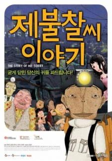 Je Bul Chal-ssi Iyagi Episode 1 English Subbed
