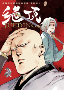 Jue Ding Episode 2 English Subbed