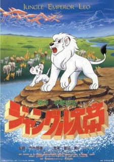 Jungle Taitei (1989) Episode 23 English Subbed