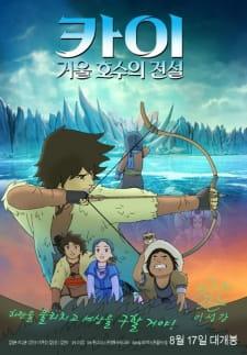 Kai: Geoul Hosu-ui Jeonseol Episode 1 English Subbed