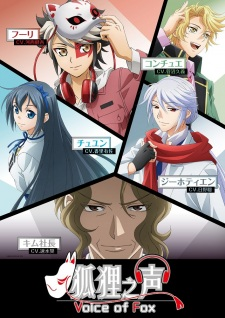 Kitsune no Koe Episode 12 English Subbed