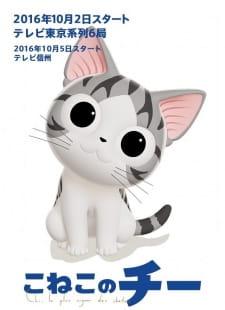 Koneko no Chi: Ponponra Daibouken (Dub) Episode 51 English Subbed