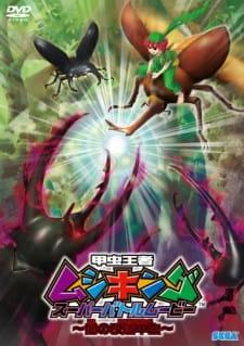 Kouchuu Ouja Mushiking Super Battle Movie: Yami no Kaizou Kouchuu Episode 1 English Subbed