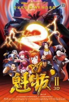 Kuiba II: Dazhan Yuan Yang Jie Episode 1 English Subbed