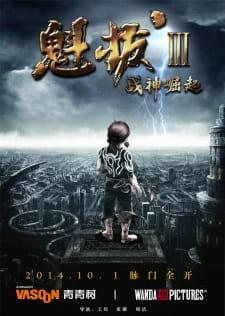 Kuiba III: Zhanshen Jueqi Episode 1 English Subbed