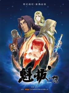 Kuiba: Zhi Shiwanhuoji Episode 1 English Subbed