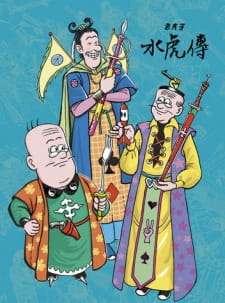 Lao Fu Zi Shui Hu Chuan Episode 1 English Subbed