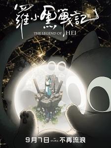 Luo Xiao Hei Zhan Ji (Movie) (Dub) Episode 1 English Subbed