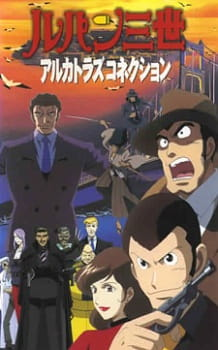 Lupin III: Alcatraz Connection Episode 1 English Subbed