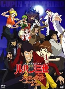 Lupin III: Tenshi no Tactics - Yume no Kakera wa Koroshi no Kaori Episode 1 English Subbed
