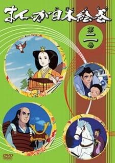 Manga Nihon Emaki Episode 46 English Subbed