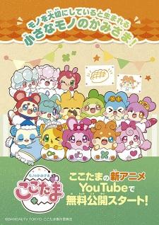 Mono no Kamisama Cocotama Episode 8 English Subbed