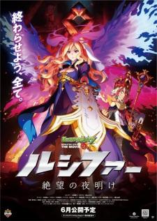 Monster Strike the Movie: Lucifer - Zetsubou no Yoake Episode 1 English Subbed