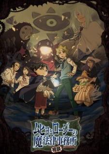 Muhyo to Rouji no Mahouritsu Soudan Jimusho (Dub) Episode 12 English Subbed