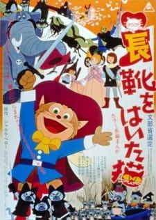Nagagutsu wo Haita Neko Episode 1 English Subbed