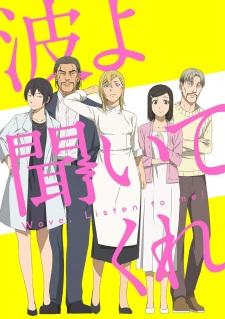 Nami yo Kiitekure (Dub) Episode 12 English Subbed