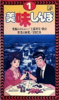Oishinbo Episode 22 English Subbed