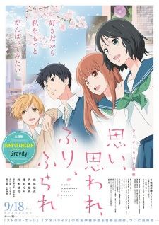 Omoi, Omoware, Furi, Furare Episode 1 English Subbed