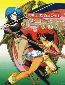 Onna Senshi Efe & Jira: Gude no Monshou Episode 1 English Subbed