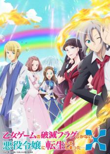 Otome Game no Hametsu Flag shika Nai Akuyaku Reijou ni Tensei shiteshimatta... X Episode 5 English Subbed