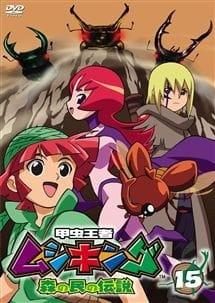 Kouchuu Ouja Mushiking: Mori no Tami no Densetsu Episode 4 English Subbed