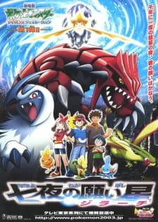 Pokemon Movie 06: Nanayo no Negaiboshi Jirachi (Dub) Episode 1 English Subbed
