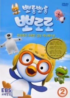 Porong Porong Pororo 1 (Dub) Episode 52 English Subbed