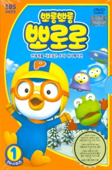 Porong Porong Pororo 3 (Dub) Episode 52 English Subbed
