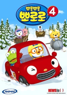 Porong Porong Pororo 4 (Dub) Episode 26 English Subbed